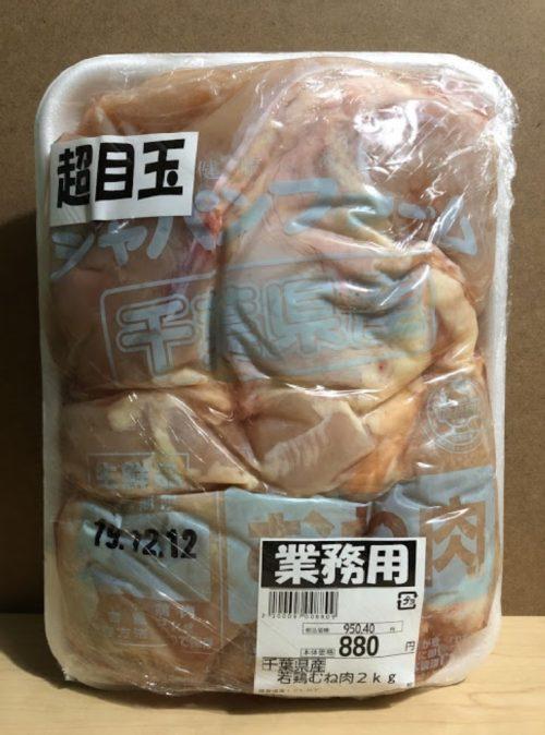 業スーの2㎏むね肉1パック
