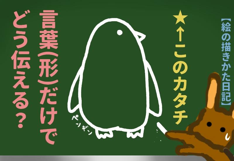 黒板のペンギン