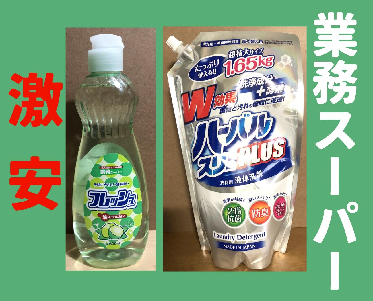 業務スーパーの激安洗剤