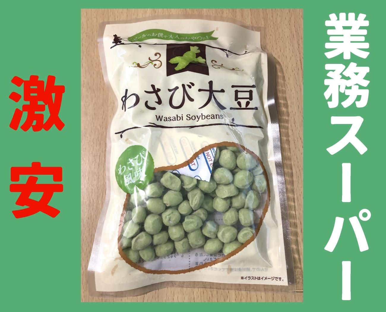 業務スーパーの激安わさび大豆