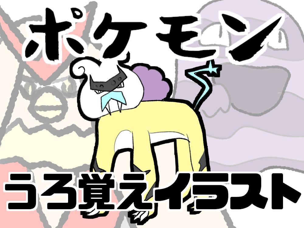 ポケモンうろ覚えイラスト