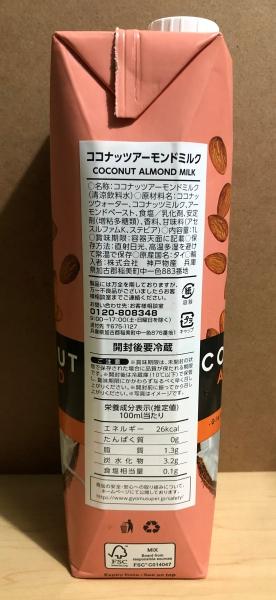 ココナッツアーモンドミルク横