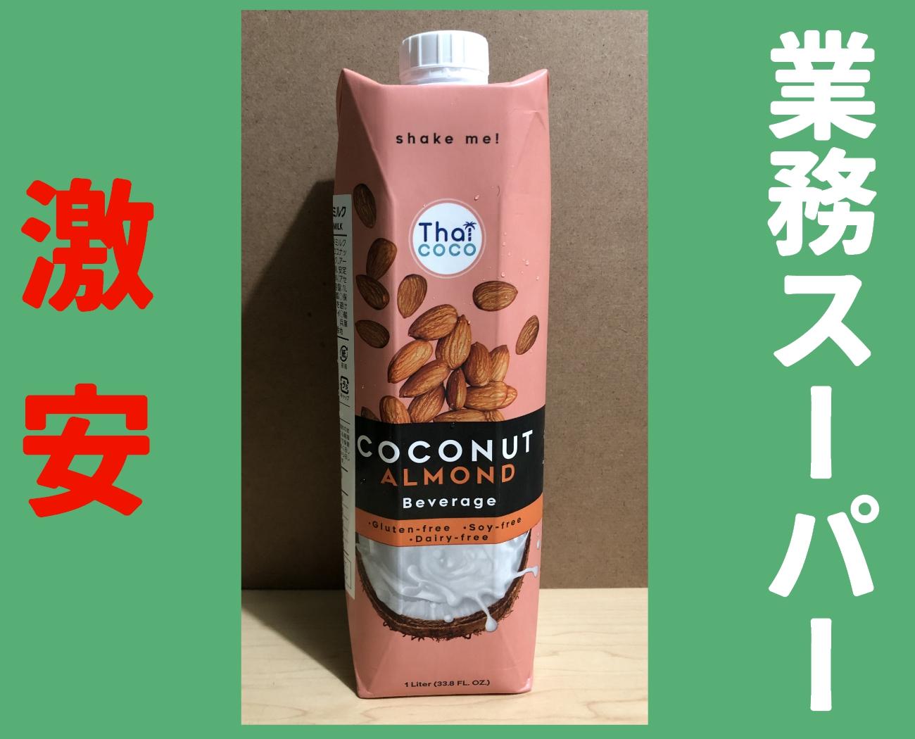業務スーパーのココナッツアーモンドミルク