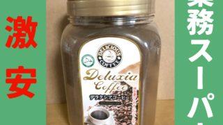業務スーパーのデラクシアコーヒー