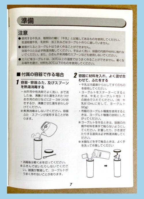 ヨーグルトメーカー説明書2