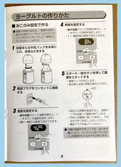 ヨーグルトメーカー説明書4
