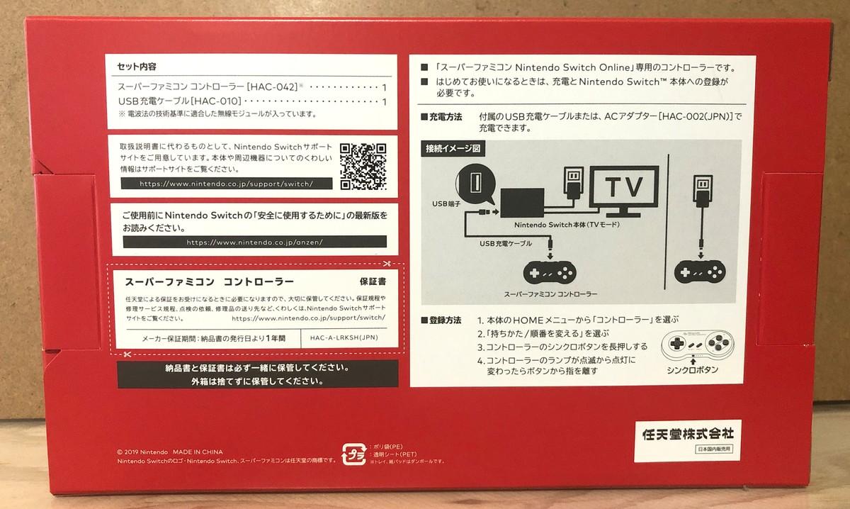 Switch用スーパーファミコンコントローラー箱裏
