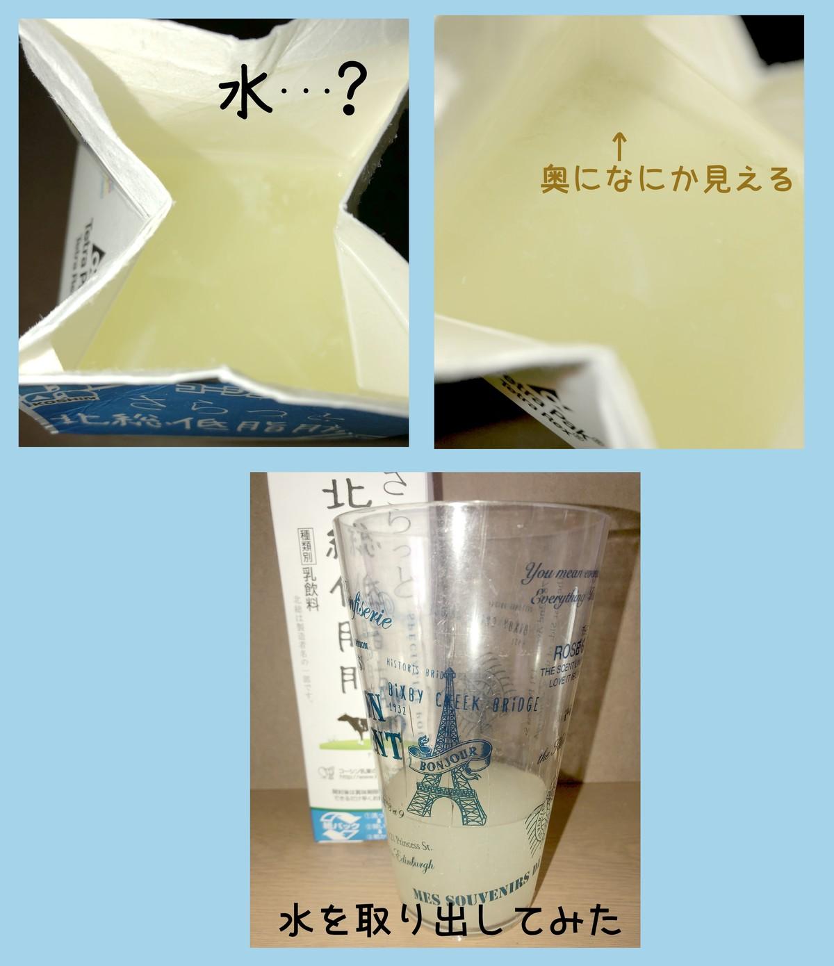 低脂肪牛乳実験1