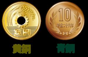 黄銅の5円 青銅の10円