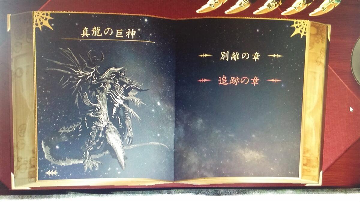 『巨神と誓女』巨神と誓女のストーリー性1