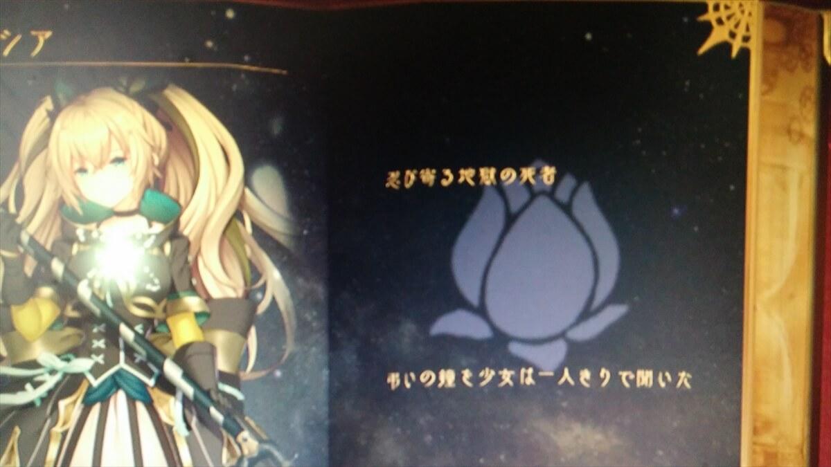 『巨神と誓女』巨神と誓女のストーリー性2