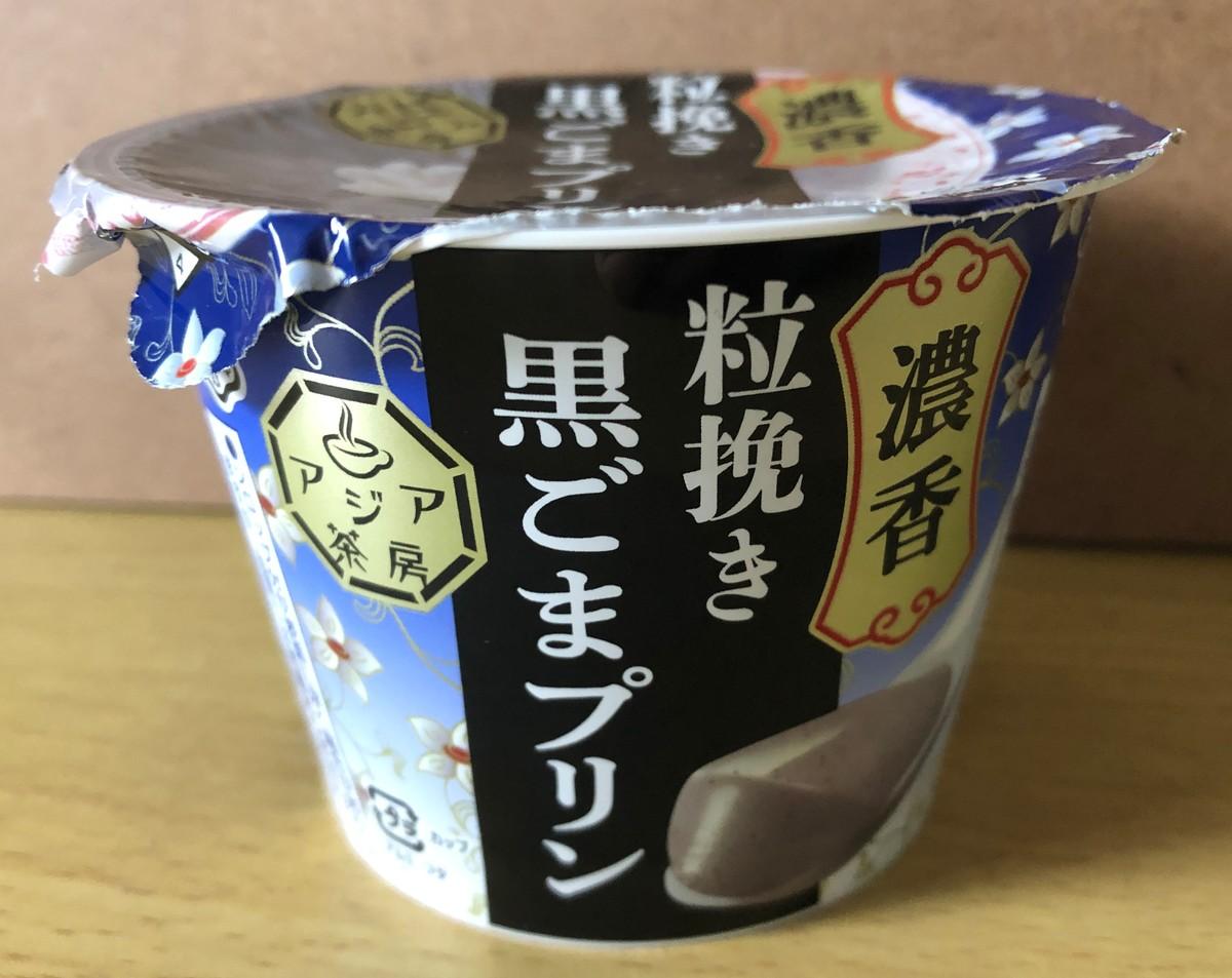 アジア茶房粒挽き黒ごまプリン 横