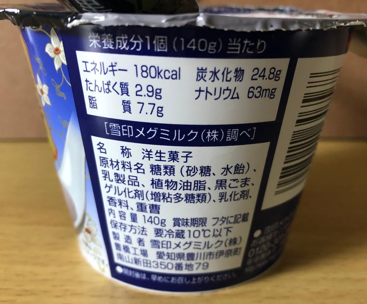 アジア茶房粒挽き黒ごまプリン成分