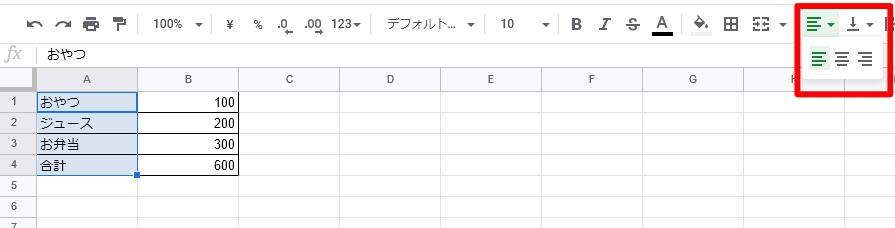 文字の配置を変える1