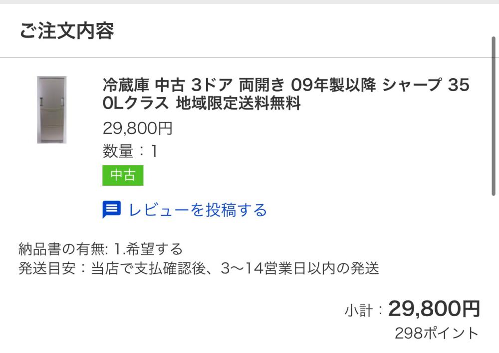 中古冷蔵庫350L