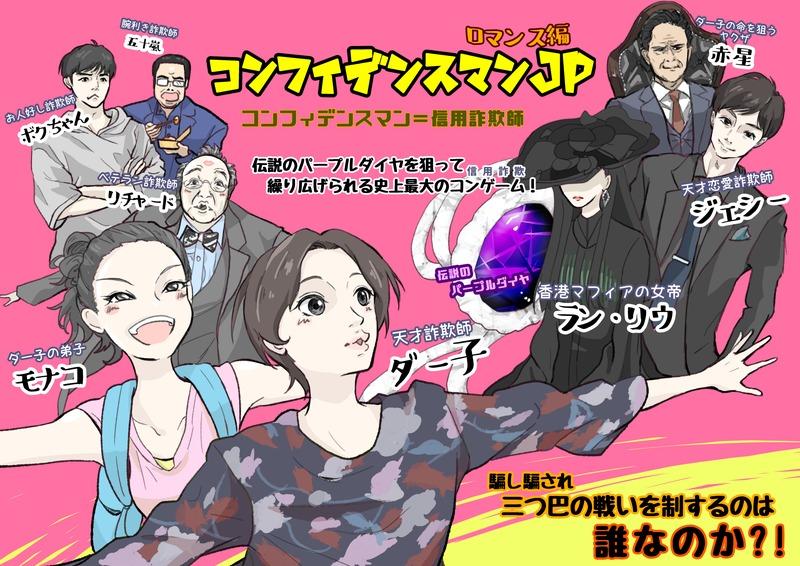 【お絵描き感想】コンフィデンスマンJPロマンス編