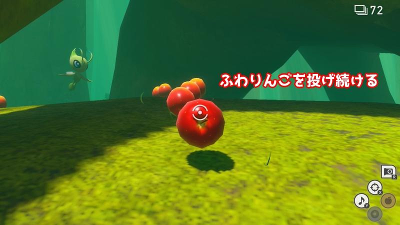 セレビィ リンゴを投げ続ける