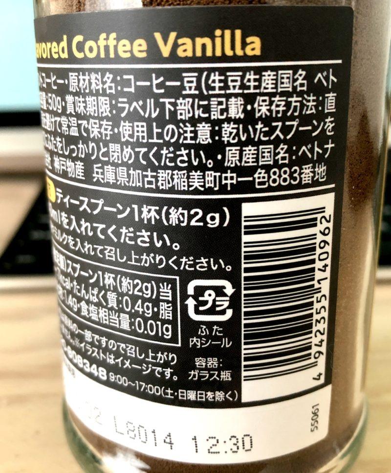 バニラコーヒー 説明2