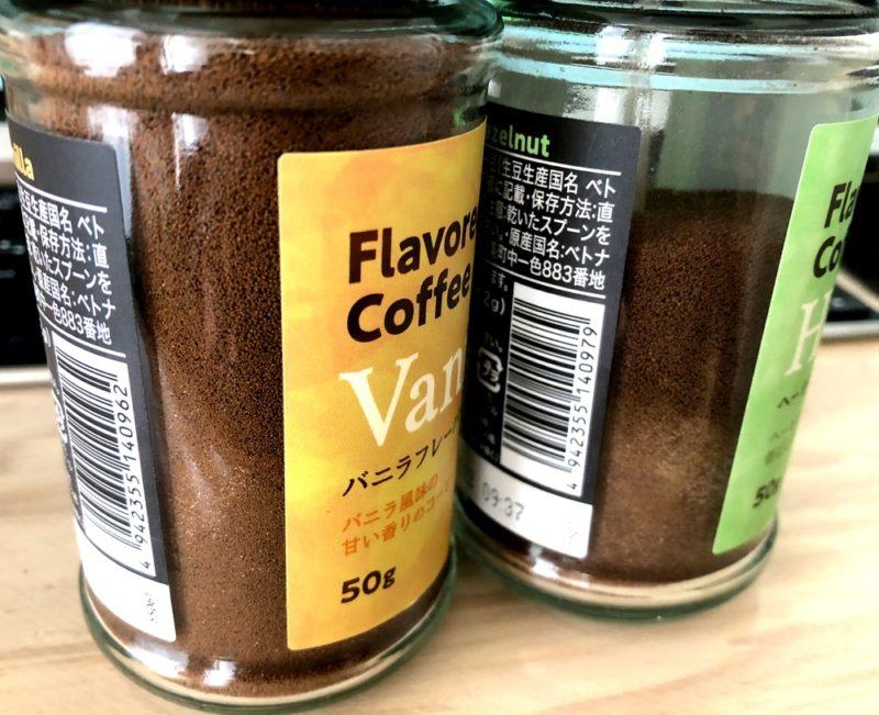 バニラコーヒーとヘーゼルナッツコーヒー