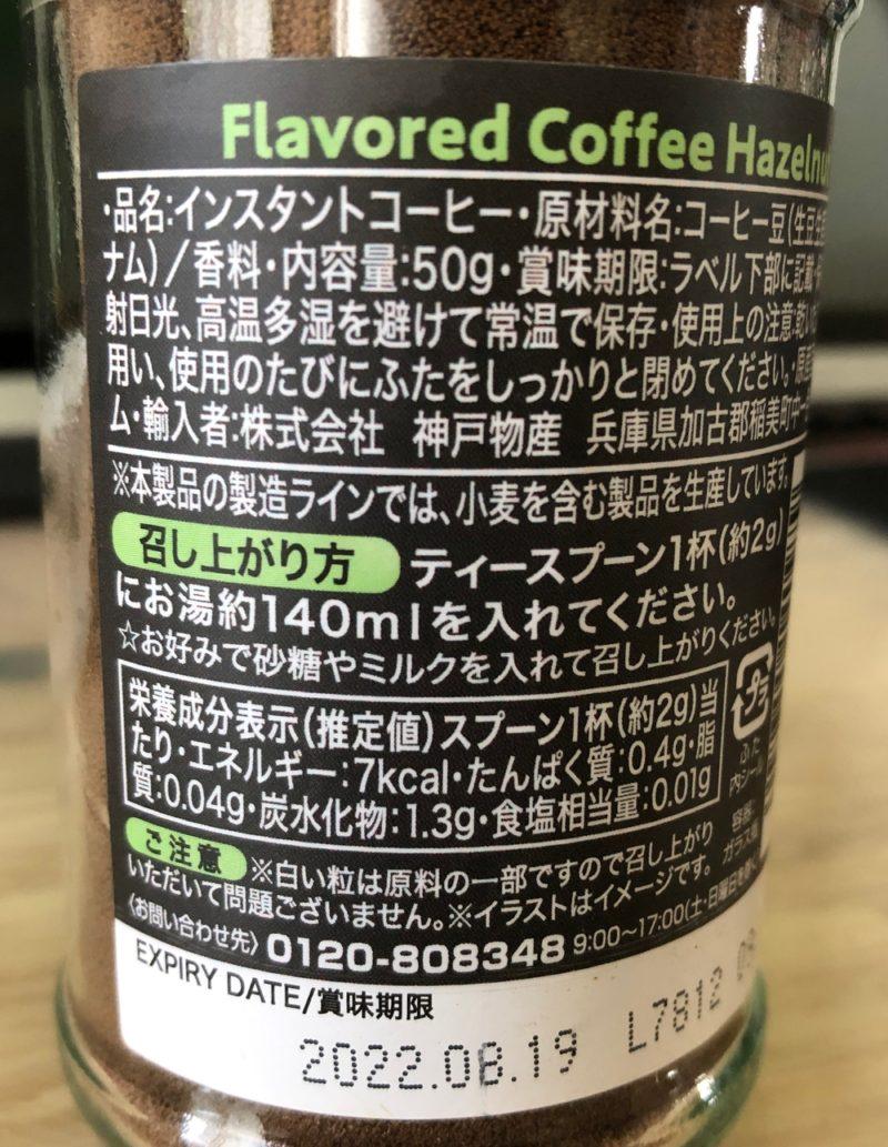 ヘーゼルナッツコーヒー 説明